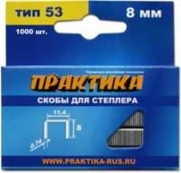 СКОБЫ ПРАКТИКА Т53-8мм 1000шт