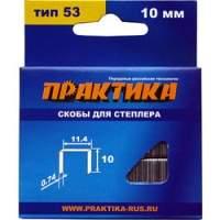 СКОБЫ ПРАКТИКА Т53-12мм 1000шт