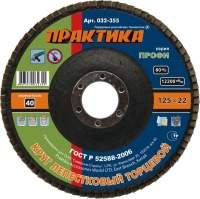 КРУГ ЛЕПЕСТКОВЫЙ ТОРЦЕВОЙ 125 Р40
