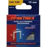СКОБЫ ПРАКТИКА Т140-10мм 1000шт