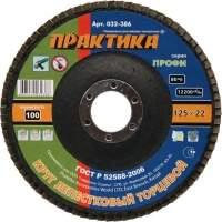 КРУГ ЛЕПЕСТКОВЫЙ ТОРЦЕВОЙ 125 P100