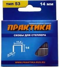 СКОБЫ ПРАКТИКА Т53-14мм 1000шт