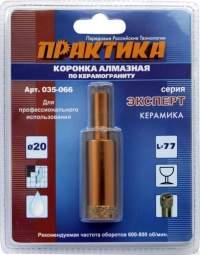 КОРОНКА АЛМАЗ ПРАКТИКА 20мм КЕРАМОГРАНИТ