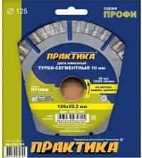 ДИСК АЛМАЗНЫЙ ТУРБИРОВАННЫЙ ПРАКТИКА 'ПРОФИ' 125 Х 22 ММ, СЕ