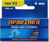 СКОБЫ ПРАКТИКА Т53-6мм 1000шт