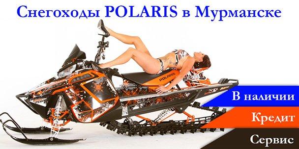 Снегоходы Polaris в Мурманске