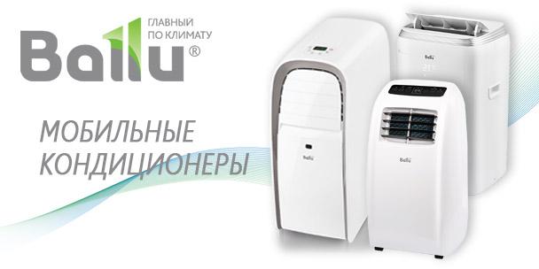 Мобильные кондиционеры Ballu  в Мурманске