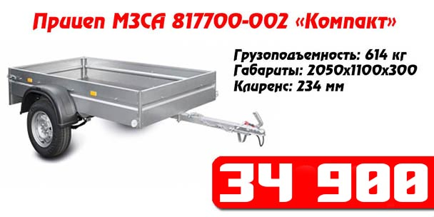 Прицеп МЗСА Компакт в Мурманске