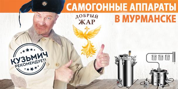 Самогонные аппараты в Мурманске по низким ценам