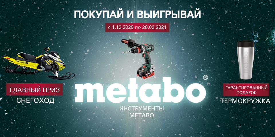 Покупай и выигрывай с Metabo