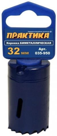 КОРОНКА БИМЕТАЛЛИЧЕСКАЯ ПРАКТИКА  32 ММ (1 1/4'), (1ШТ), КЛИ