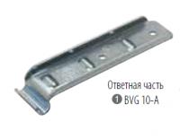 Ответная часть для бортового замка BVG 10-А (1 шт) (8600), 1860071 (00000000126)