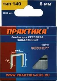 СКОБЫ ПРАКТИКА ДЛЯ СТЕПЛЕРА, СЕРИЯ ЭКСПЕРТ,    6 ММ, ТИП 140