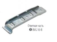 Ответная часть для бортового замка BVG 10-В (1 шт) (6802) (00000000321)