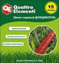 """Шланг для воды дождеватель QUATTRO ELEMENTI 1/2"""",  15 метров, ПВХ, с фиттингами"""