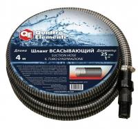 """Шланг для воды всасывающий QUATTRO ELEMENTI 25 мм, 7 метров, резьба 1"""", с пластиковым клапаном"""