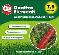 """Шланг для воды дождеватель QUATTRO ELEMENTI 1/2"""",   7,5 метров, ПВХ, с фиттингами"""
