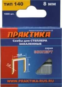 СКОБЫ ПРАКТИКА ДЛЯ СТЕПЛЕРА, СЕРИЯ ЭКСПЕРТ,    8 ММ, ТИП 140