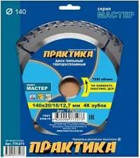 Диск пильный твёрдосплавный по ламинату ПРАКТИКА 140 х 20\16\12.7 мм, 48 зубов