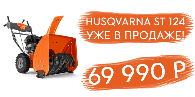 Снегоуборщик Husqvarna St124 в Мурманске