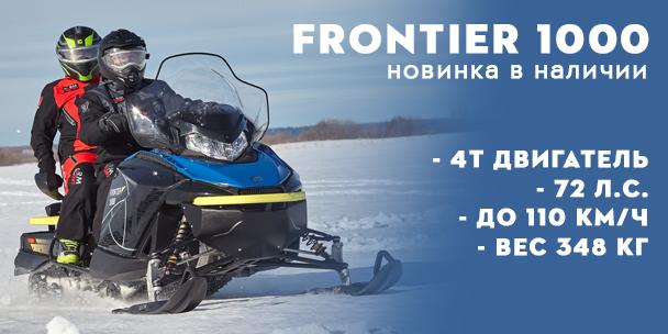 RM Frontier 1000 уже в наличии!